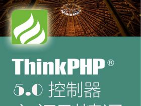 《ThinkPHP5.0控制器从入门到精通》流年_文字版_pdf电子书_网盘免费下载