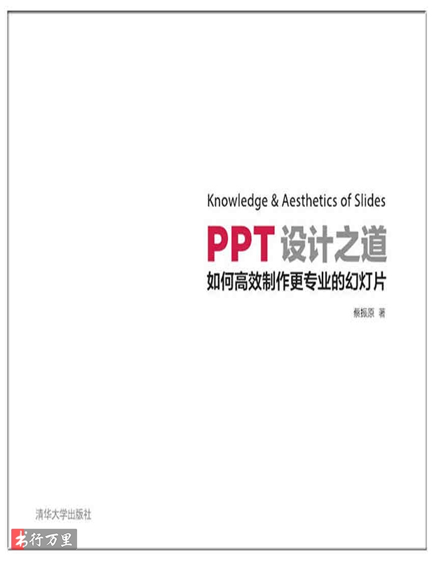 《PPT设计之道》蔡振原_文字版_pdf电子书_网盘免费下载