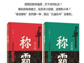 《称霸:春秋国际新秩序的建立》刘勋_文字版_pdf电子书_网盘免费下载