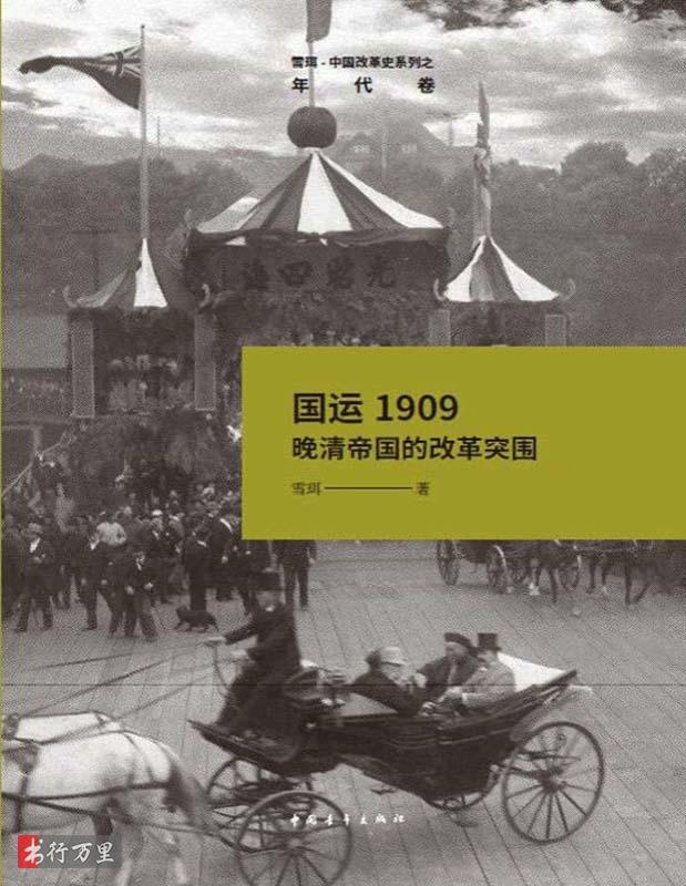 《晚清帝国的改革突围》中国改革史系列雪珥 文字版 PDF电子书 网盘免费下载