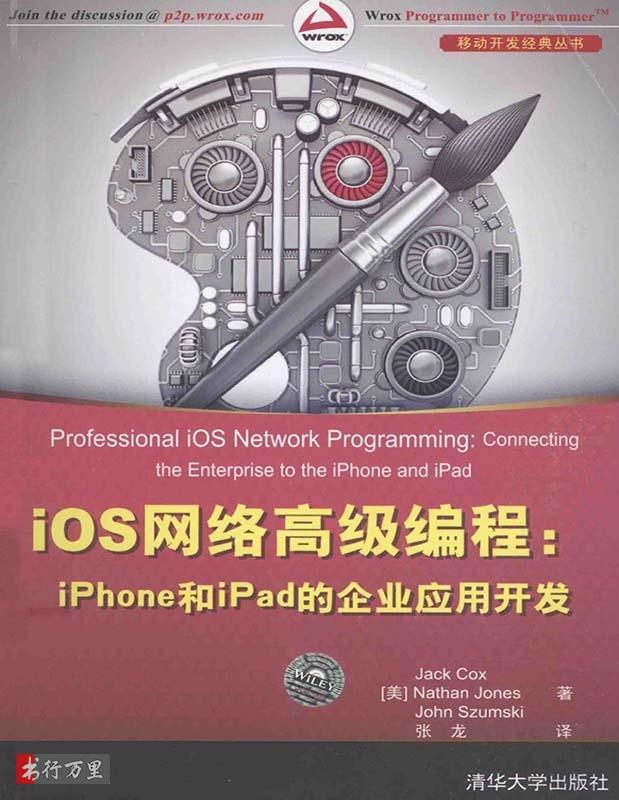 《iOS网络高级编程:iPhone和iPad的企业应用开发》[美] 麦考斯 扫描版 PDF电子书 网盘免费下载