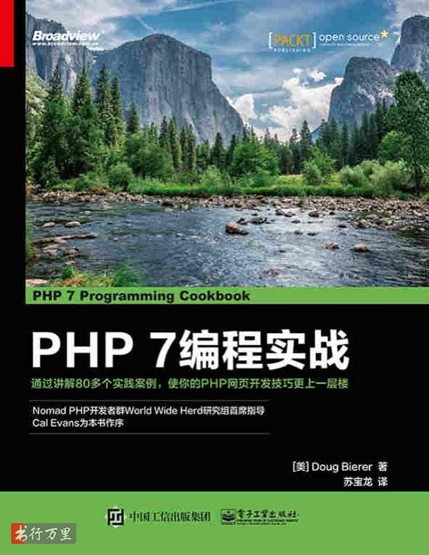 《PHP 7编程实战》[美]Doug Bierer  PDF电子书 文字版 网盘免费下载