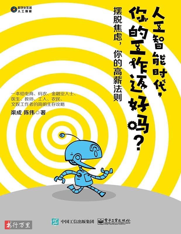 《人工智能时代,你的工作还好吗?》渠成 & 陈伟 文字版 PDF电子书 网盘免费下载