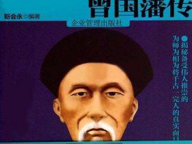 《大清体制内的改革者:曾国藩传》靳会永 扫描版 PDF电子书 网盘免费下载
