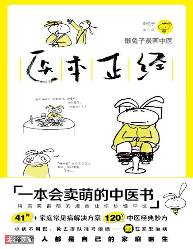 《医本正经》懒兔子_文字版_pdf电子书_网盘免费下载