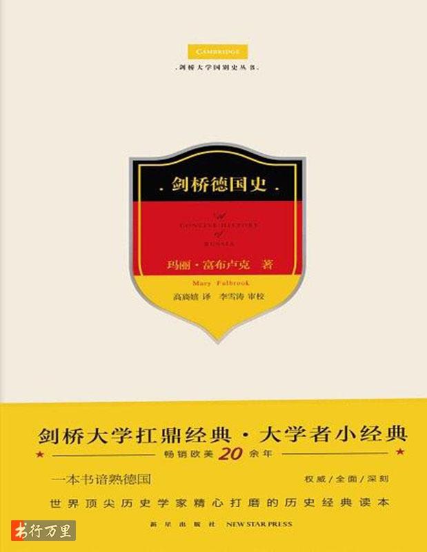 《剑桥德国史》玛丽·富布卢克 文字版 PDF电子书 网盘免费下载