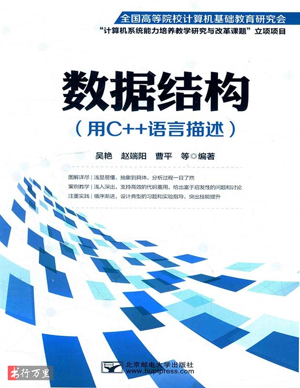 《数据结构:用C++语言描述》扫描版 PDF电子书 网盘免费下载