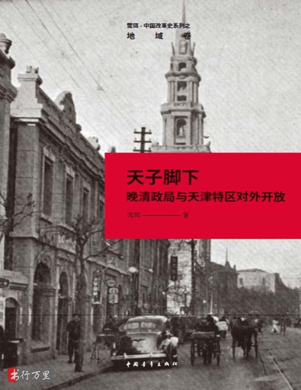 《天子脚下:晚清政局与天津特区对外开放》中国改革史系列 PDF电子书 网盘免费下载