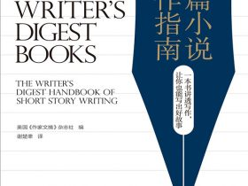 《短篇小说写作指南》美国《作家文摘》杂志社 文字版 PDF电子书 网盘免费下载