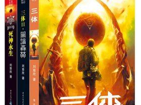 《三体:地球往事三部曲》刘慈欣_修订版_PDF电子书免费下载