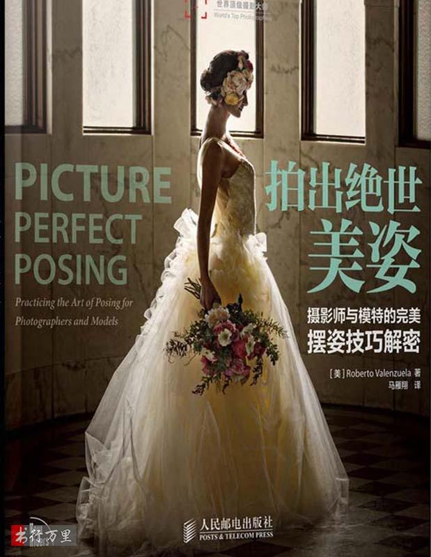 《拍出绝世美姿:摄影师与模特的完美摆姿技巧解密》Roberto Valenzuela_中文译版_PDF电子书下载