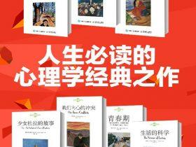 《人生必读的心理学经典之作(套装共7册)》[美] 斯坦利·霍尔等_文字版_PDF电子书下载