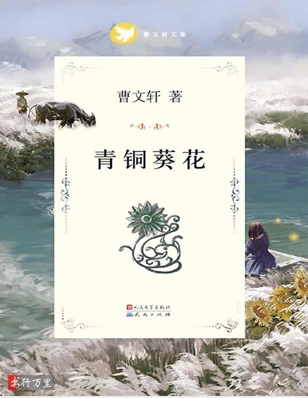 《青铜葵花》曹文轩_文字版_PDF电子书免费下载