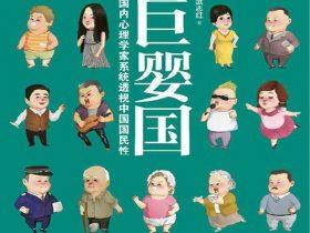 《巨婴国 》武志红_珍藏版_PDF电子书免费下载