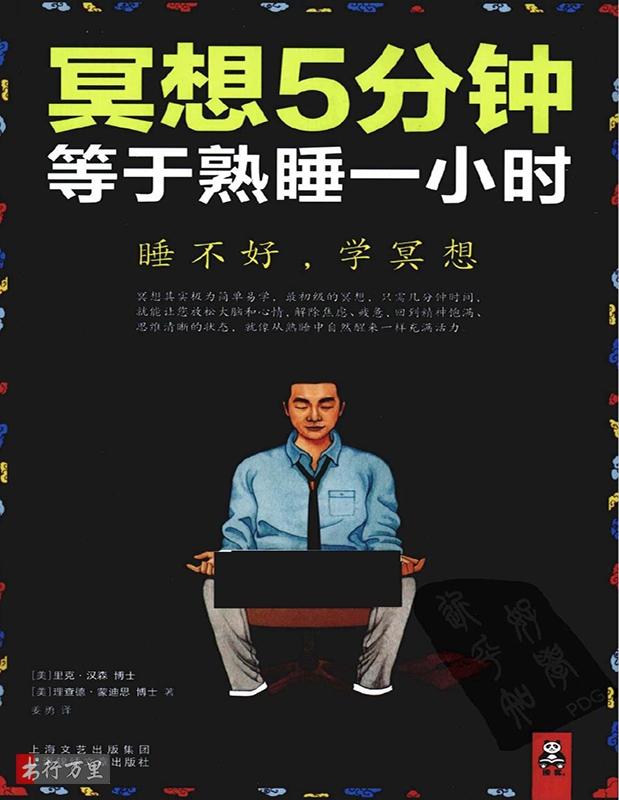 《冥想五分钟等于熟睡一小时》里克·汉森_中文版_PDF电子书免费下载