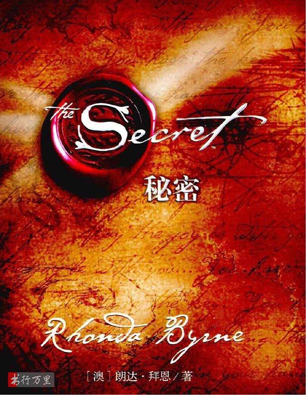 《秘密》朗达·拜恩_中文经典版_PDF电子书免费下载