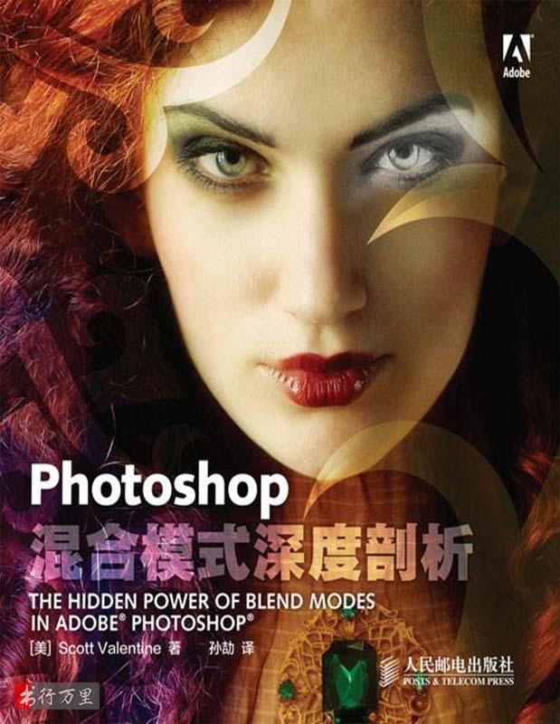 《Photoshop混合模式深度剖析》瓦伦丁_全新版_PDF电子书免费下载