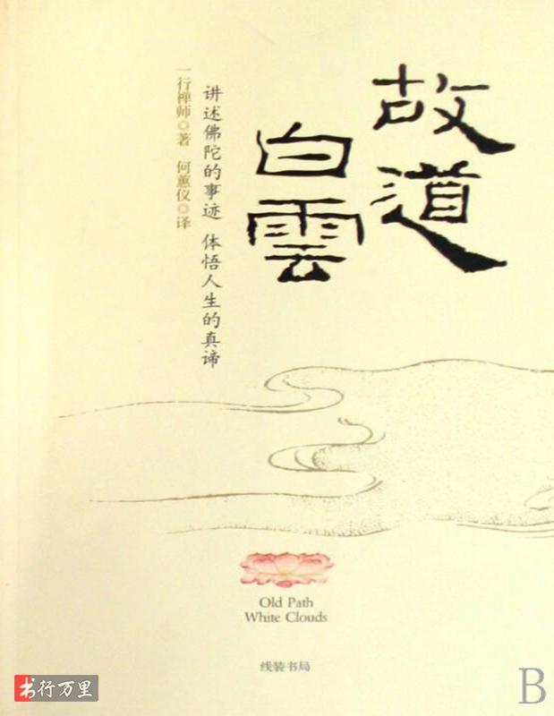 《故道白云》一行禅师_修订版_PDF电子书免费下载