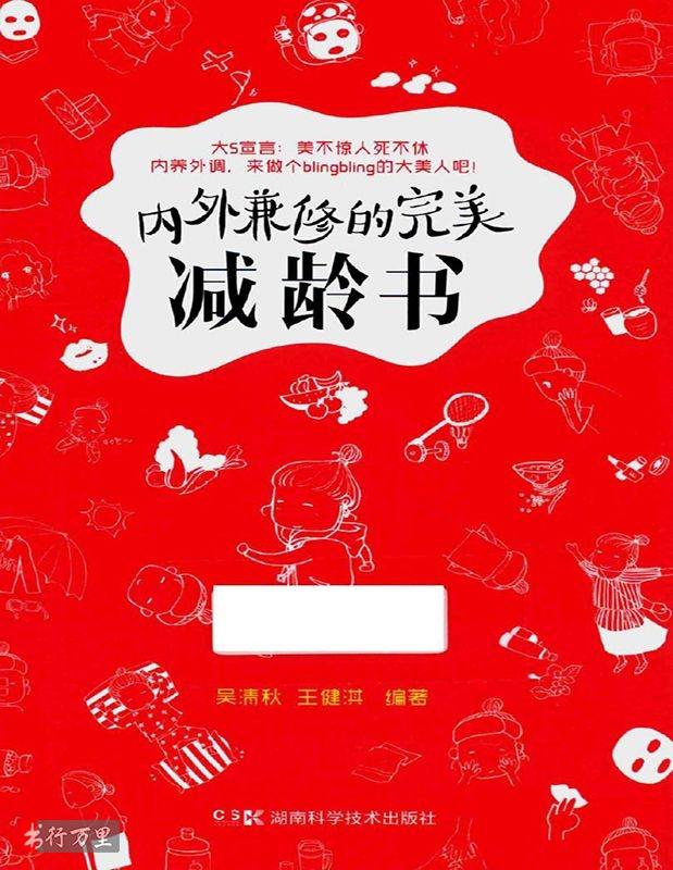 《内外兼修的完美减龄书》吴清秋_珍藏版_PDF电子书免费下载
