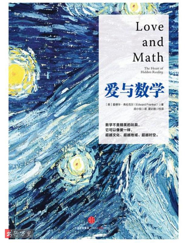 《爱与数学》爱德华·弗伦克尔_经典版_PDF电子书免费下载