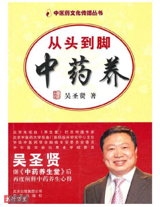 《从头到脚中药养》吴圣贤_经典版_PDF电子书免费下载
