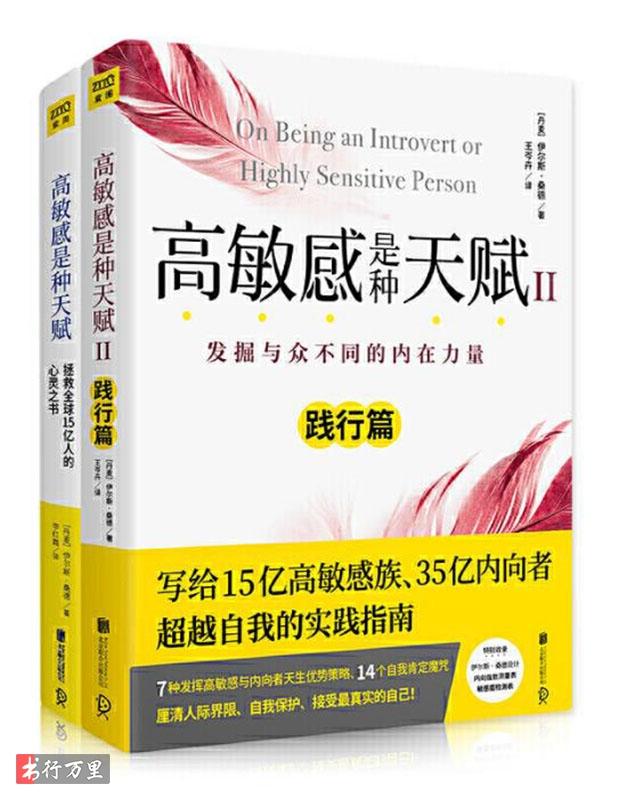 《高敏感是种天赋(认识篇+践行篇)(套装共2册)》伊尔斯·桑德_中文珍藏版_PDF电子书免费下载