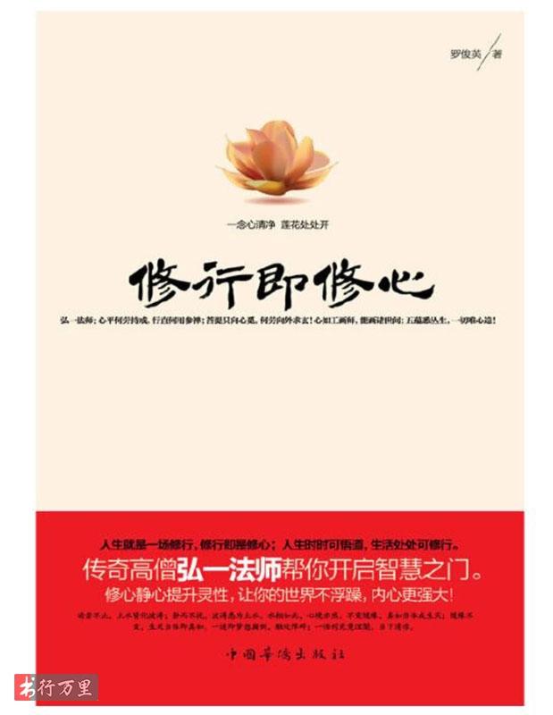 《修行即修心:一念心清净莲花处处开》罗俊英_珍藏版_PDF电子书免费下载
