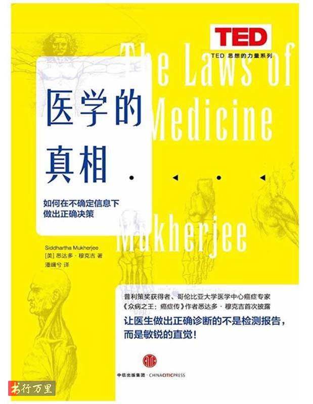 《医学的真相:如何在不确定信息下做出正确决策》悉达多·穆克吉_中文修订版_PDF电子书下载
