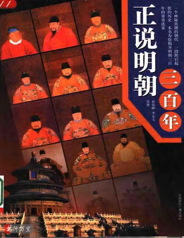 《正说明朝三百年》孙景峰_全新修订版_PDF电子书_免费下载
