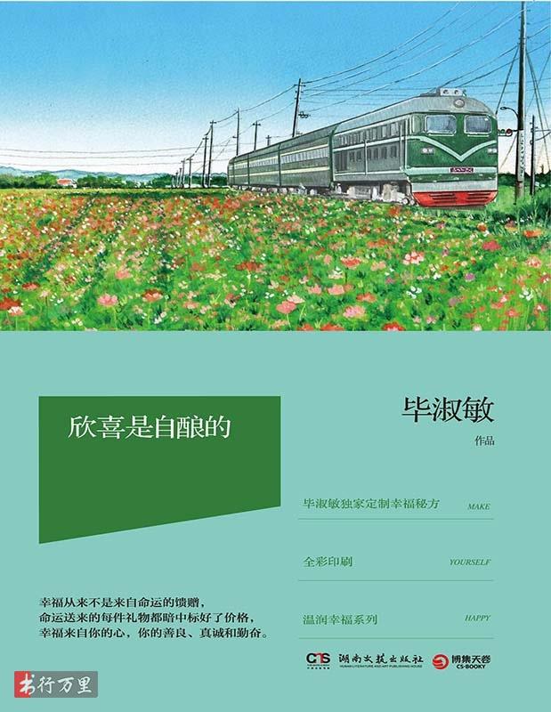 《欣喜是自酿的》毕淑敏_经典版_PDF电子书免费下载