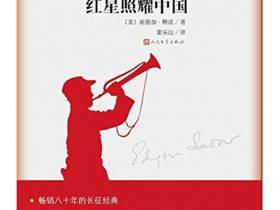 《红星照耀中国》埃德加·斯诺_中文版_PDF电子书免费下载