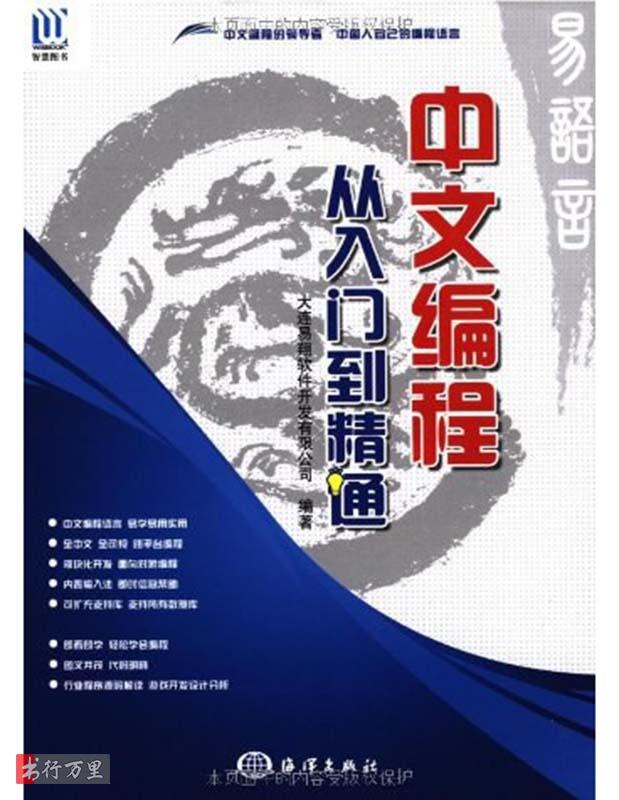 《中文编程从入门到精通》大连易翔软件开发有限公司_经典版_PDF电子书下载