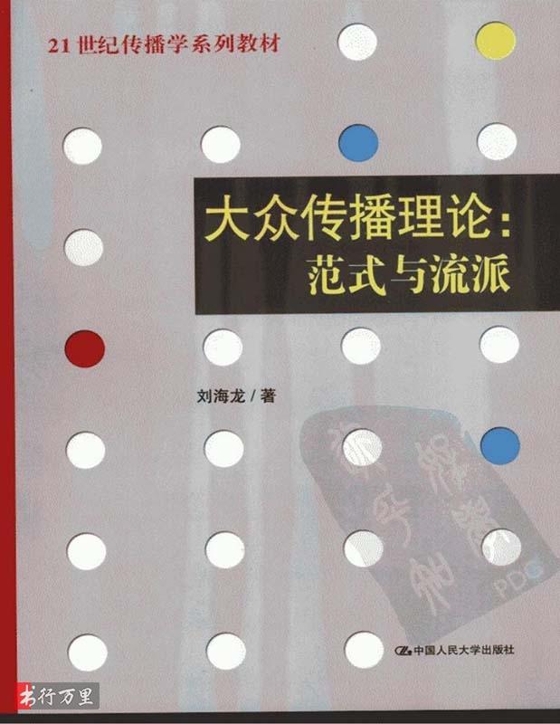 《大众传播理论:范式与流派》刘海龙_修订版_PDF电子书下载
