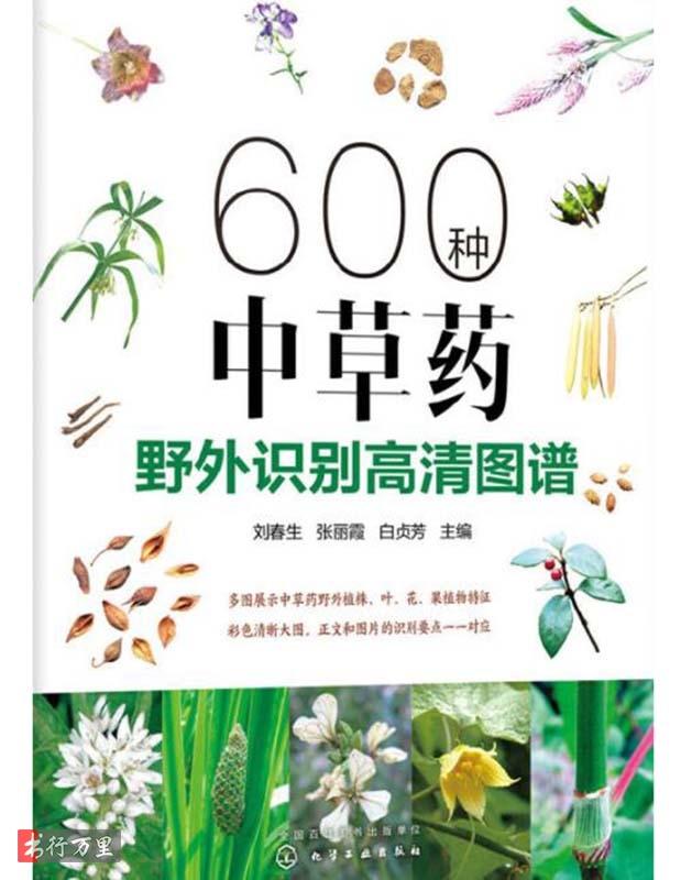 《600种中草药野外识别高清图谱》刘春生_珍藏版_PDF电子书免费下载