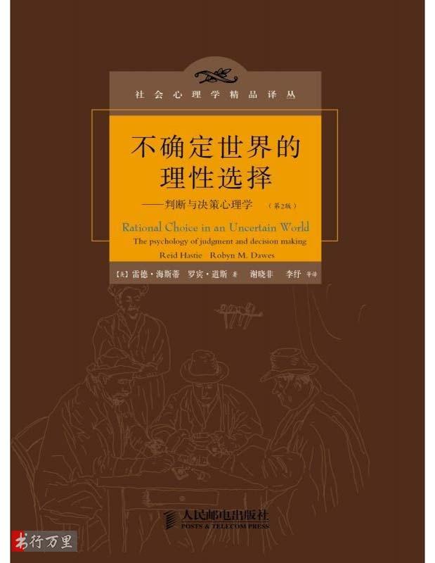 《不确定世界的理性选择:判断与决策心理学》雷德·海斯蒂_中文修订版_PDF电子书下载
