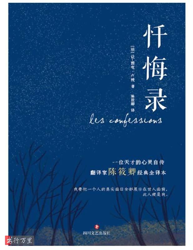 《忏悔录》列夫·托尔斯泰_中文修订版_PDF电子书下载