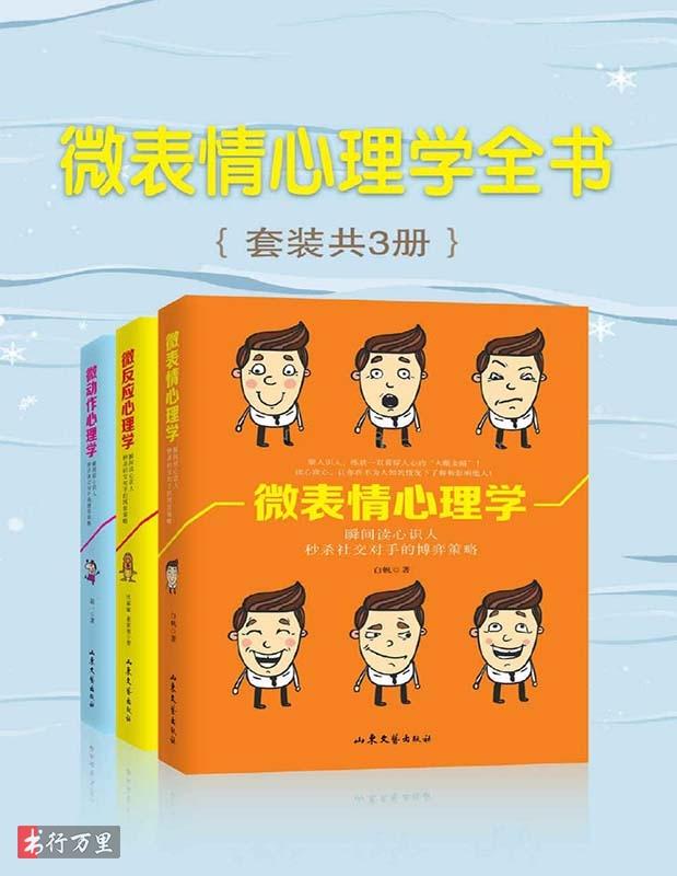 《微表情心理学全书(套装共3册)》杜丽丽/董豪旭 /赵一/白帆_珍藏版_PDF电子书下载