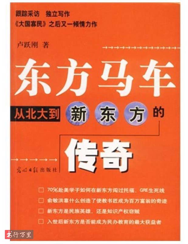 《东方马车:从北大到新东方的传奇》卢跃刚_修订版_PDF电子书免费下载