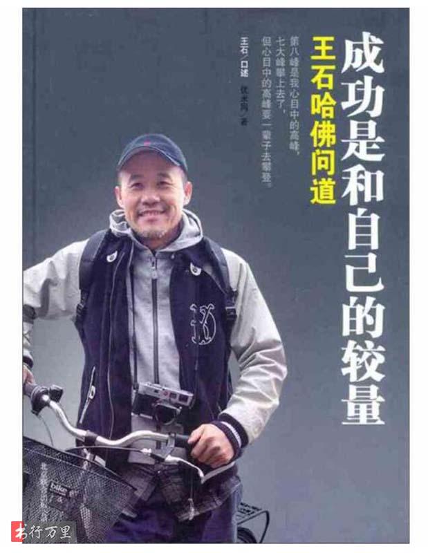 《成功是和自己的较量:王石哈佛问道》优米网_经典版_PDF电子书下载
