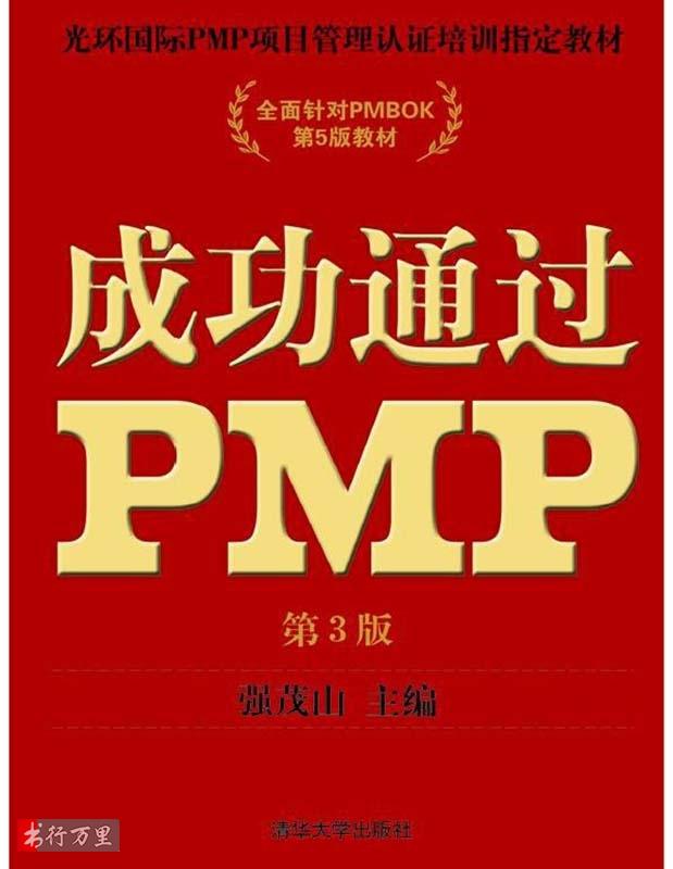 《成功通过PMP》强茂山_经典版_PDF电子书免费下载