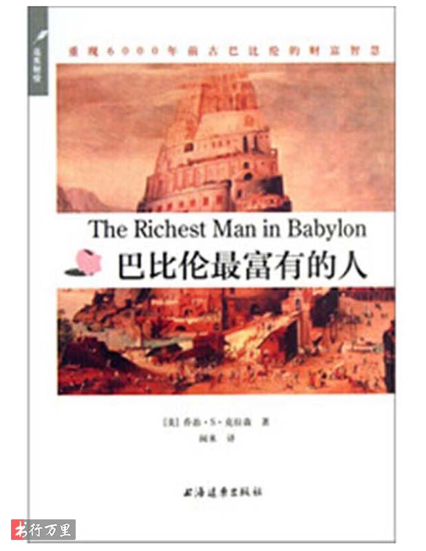 《巴比伦最富有的人》乔治·克拉森_中文版_PDF电子书免费下载