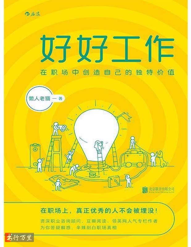 《创造独特自我系列(共4册:好好说话+好好学习+好好生活,好好工作+好好赚钱)》马薇薇等_PDF文字版下载
