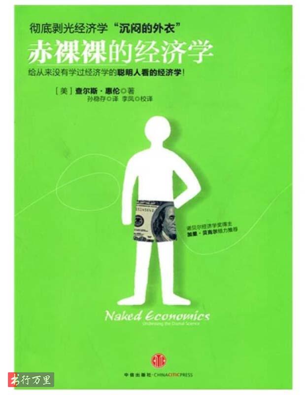 《赤裸裸的经济学》查尔斯·惠伦_文字版_PDF电子书免费下载
