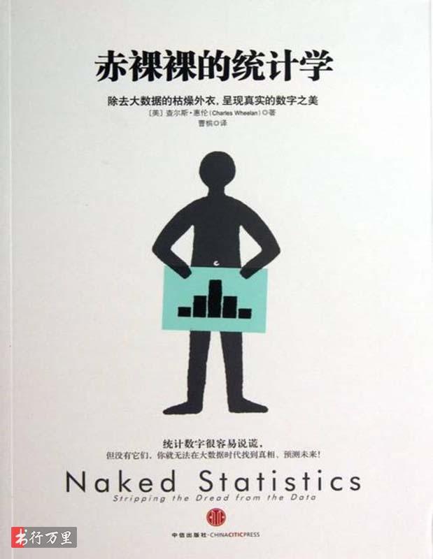 《赤裸裸的统计学》查尔斯·惠伦_文字版_PDF电子书免费下载