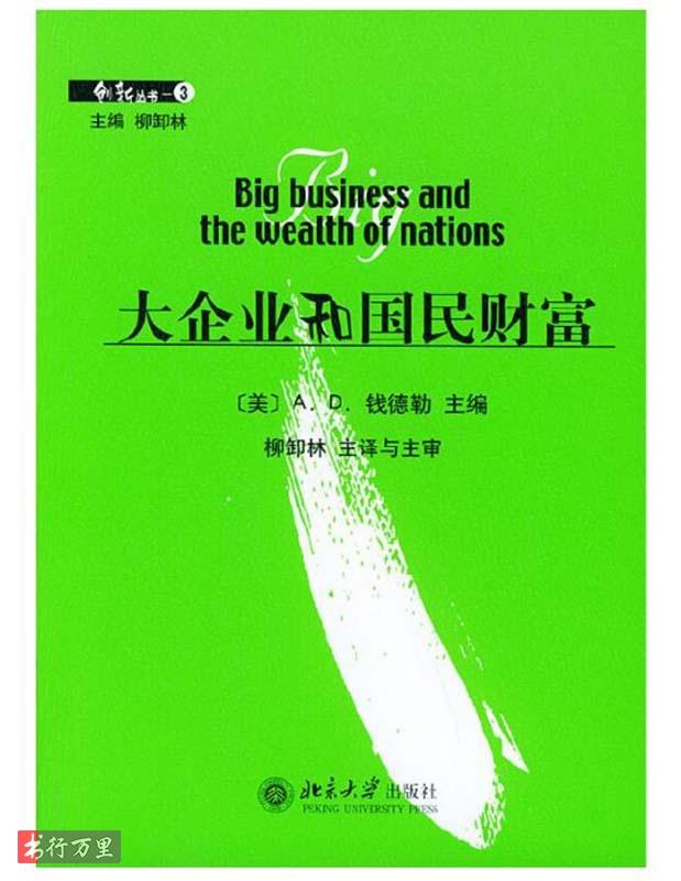 《大企业和国民财富》A.D.钱德勒_中文修订版_PDF电子书下载