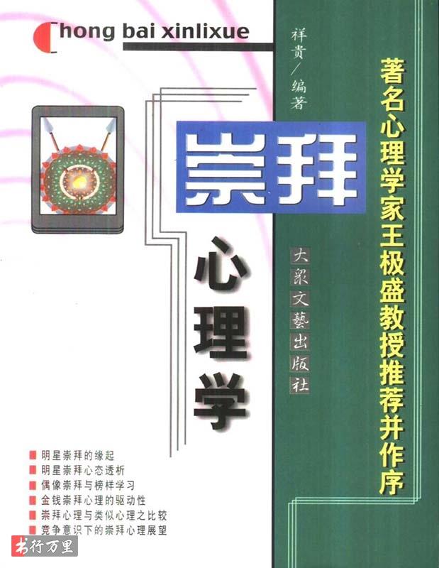 《大众心理学丛书(1-5册)》祥贵_珍藏版_PDF电子书下载