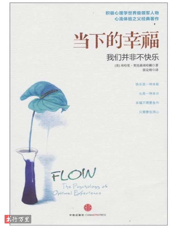 《当下的幸福:我们并非不快乐》米哈里·契克森米哈赖_中文修订版_PDF电子书下载