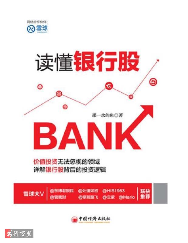 《读懂银行股》那一水的鱼_经典版_PDF电子书免费下载