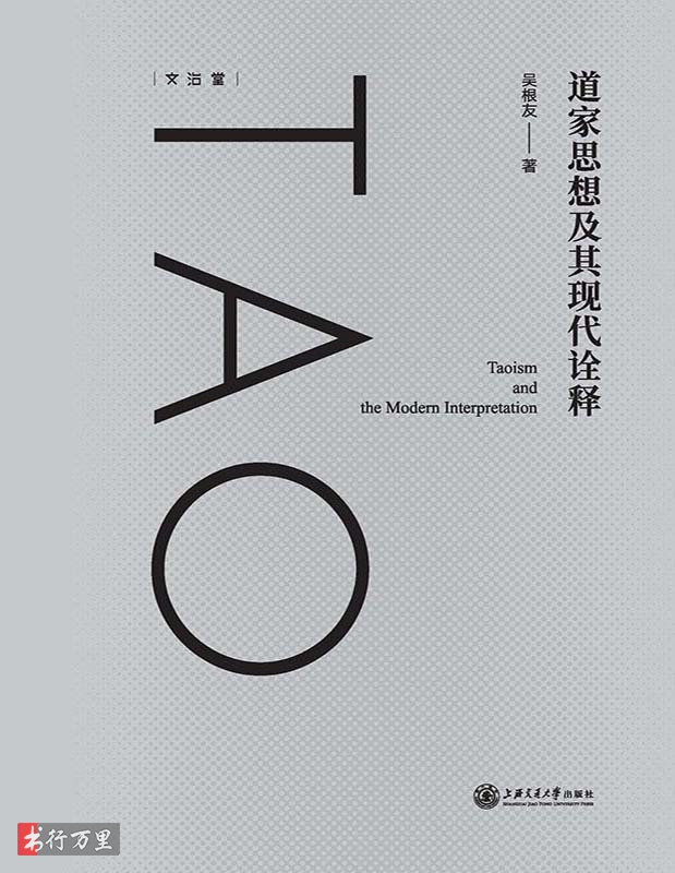 《道家思想及其现代诠释》吴根友_修订版_PDF电子书免费下载
