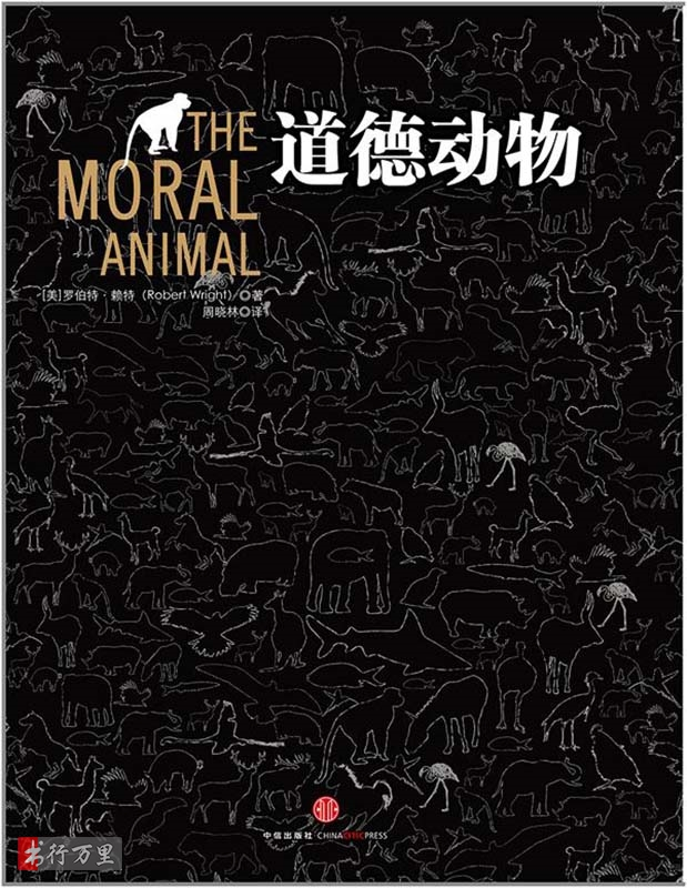《道德动物》罗伯特·赖特_文字版_PDF电子书免费下载